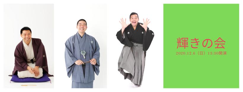 9月2日先行発売開始! 《やまと日本の至芸シリーズ》落語フェスタ やまと寄席~その五~ 輝きの会