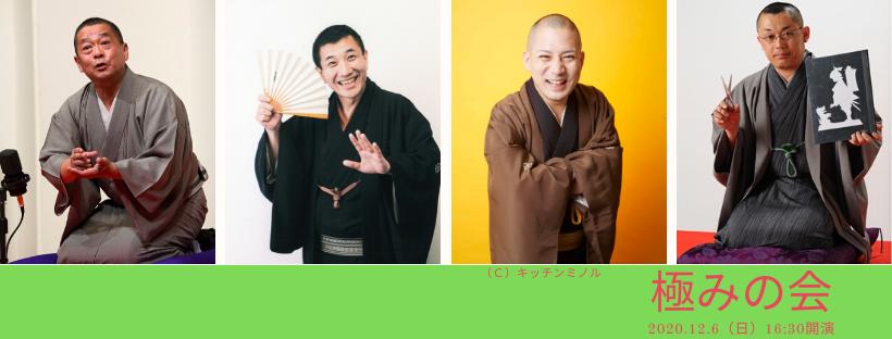 9月2日先行発売開始! 《やまと日本の至芸シリーズ》落語フェスタ やまと寄席~その五~ 極みの会