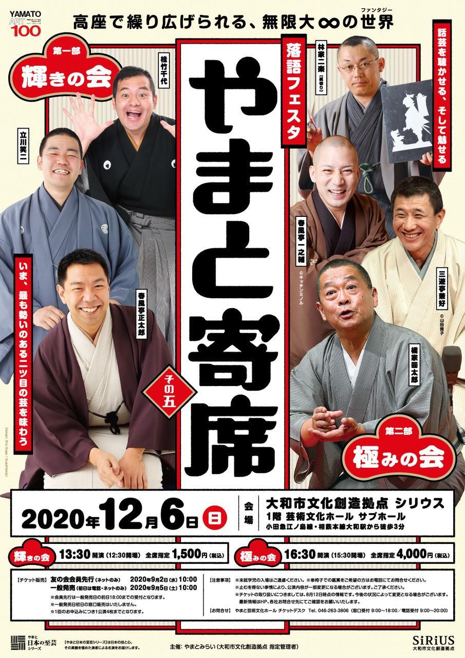 【予定枚数終了】《やまと日本の至芸シリーズ》落語フェスタ やまと寄席~その五~ 極みの会