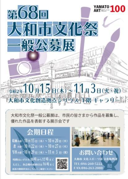 第68回 大和市文化祭一般公募展「書」