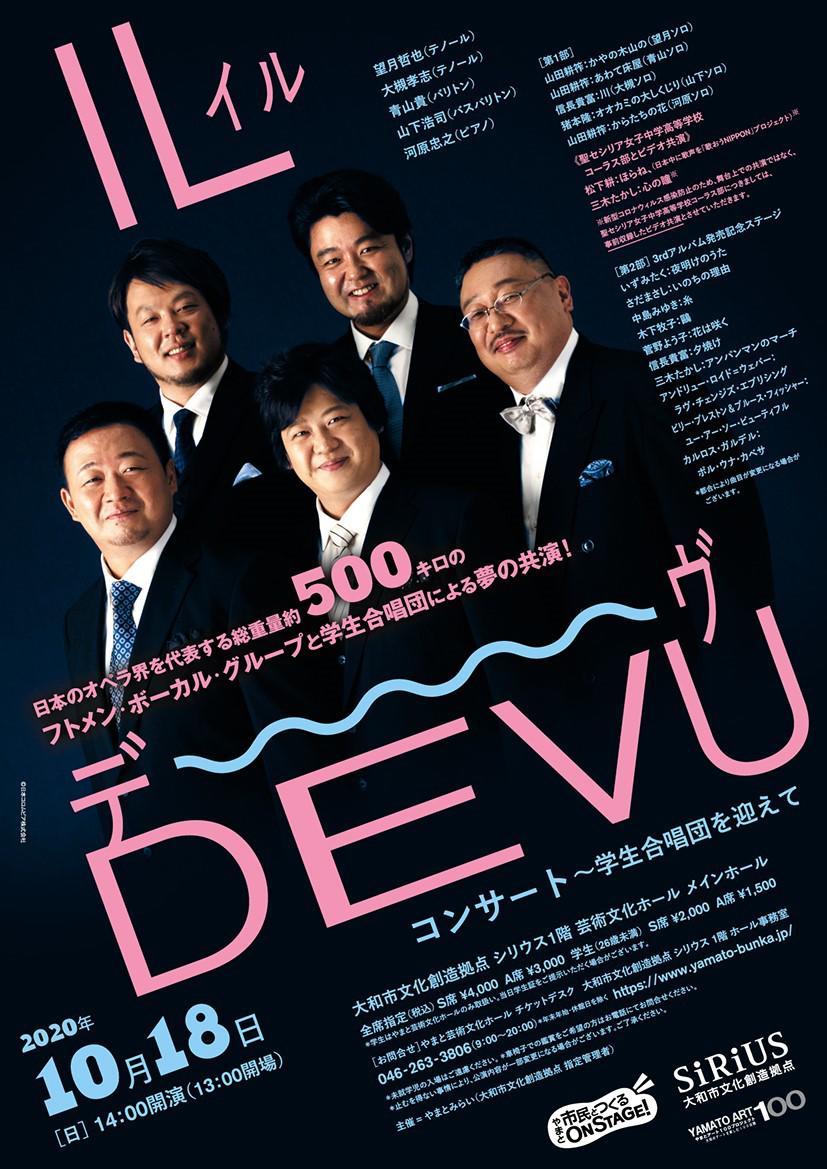 チケット発売中★曲目決定市民参加事業IL DEVUコンサート~学生合唱団を迎えて~