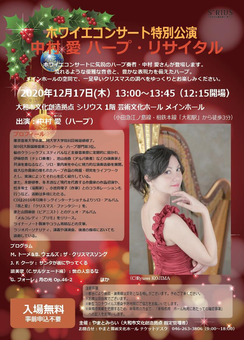 ホワイエコンサート特別公演中村 愛 ハープ・リサイタル