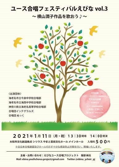【公演中止】ユース合唱フェスティバルえびな vol.3 ~横山潤子作品を歌おう♪~