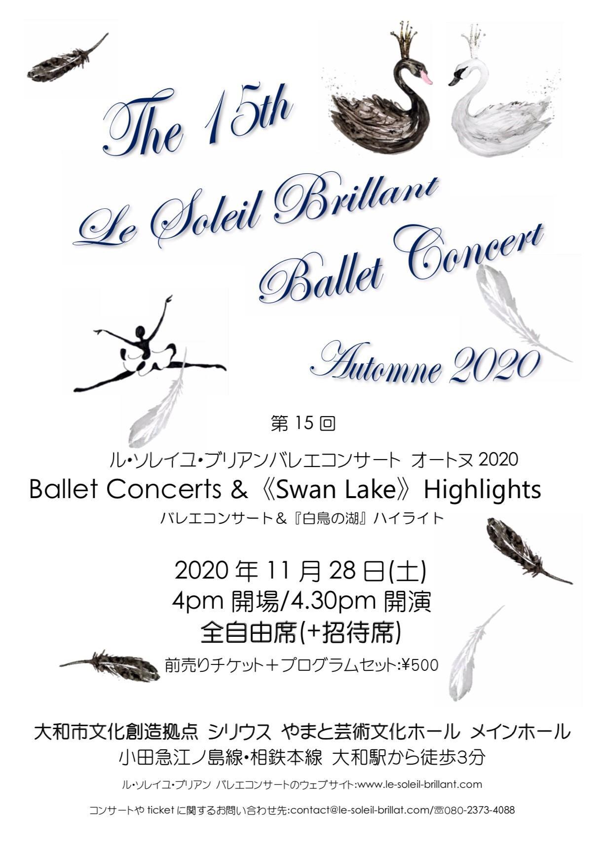 第15回 ル・ソレイユ・ブリアン バレエコンサート オートヌ2020