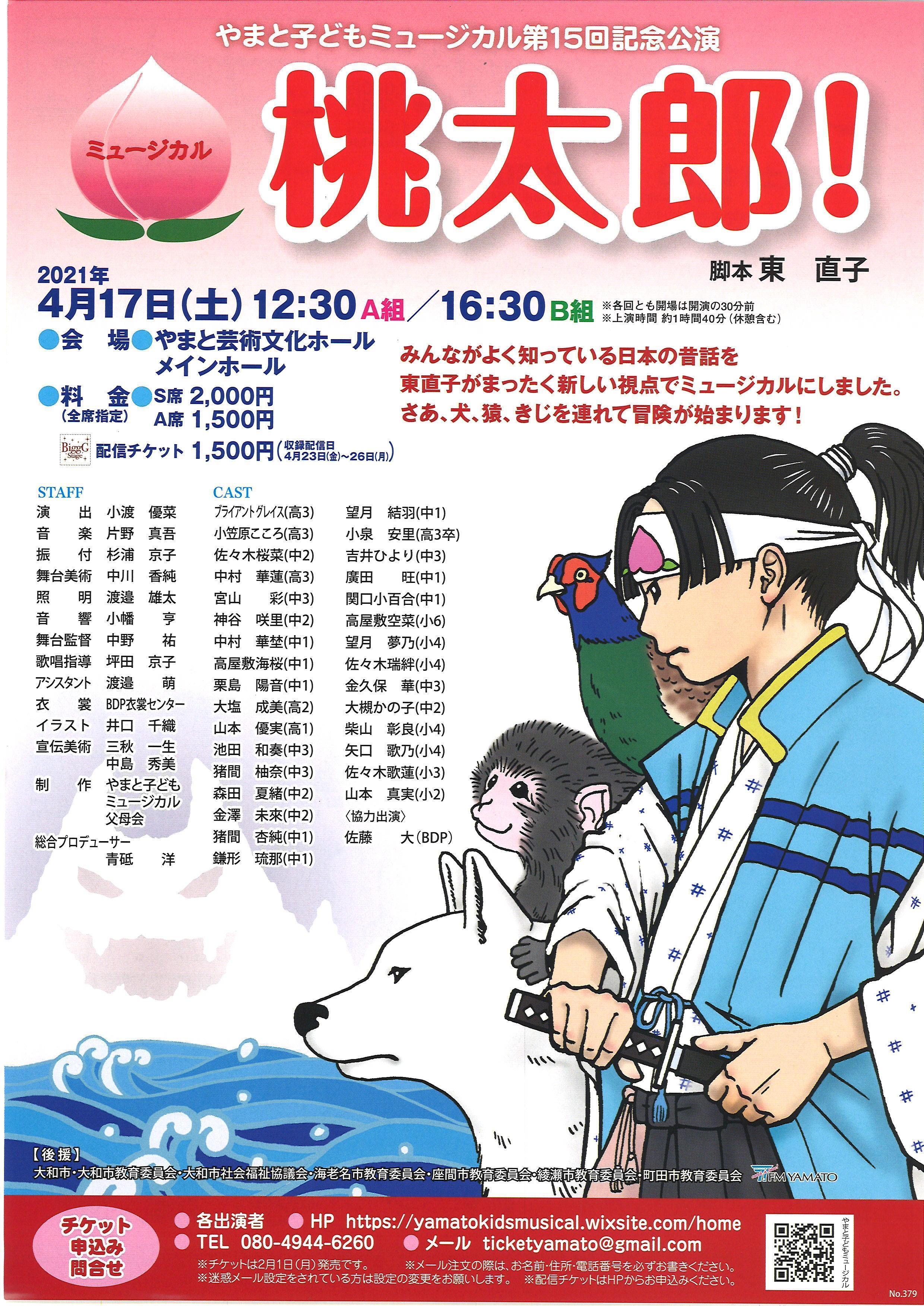 やまと子どもミュージカル 15回記念公演桃太郎!