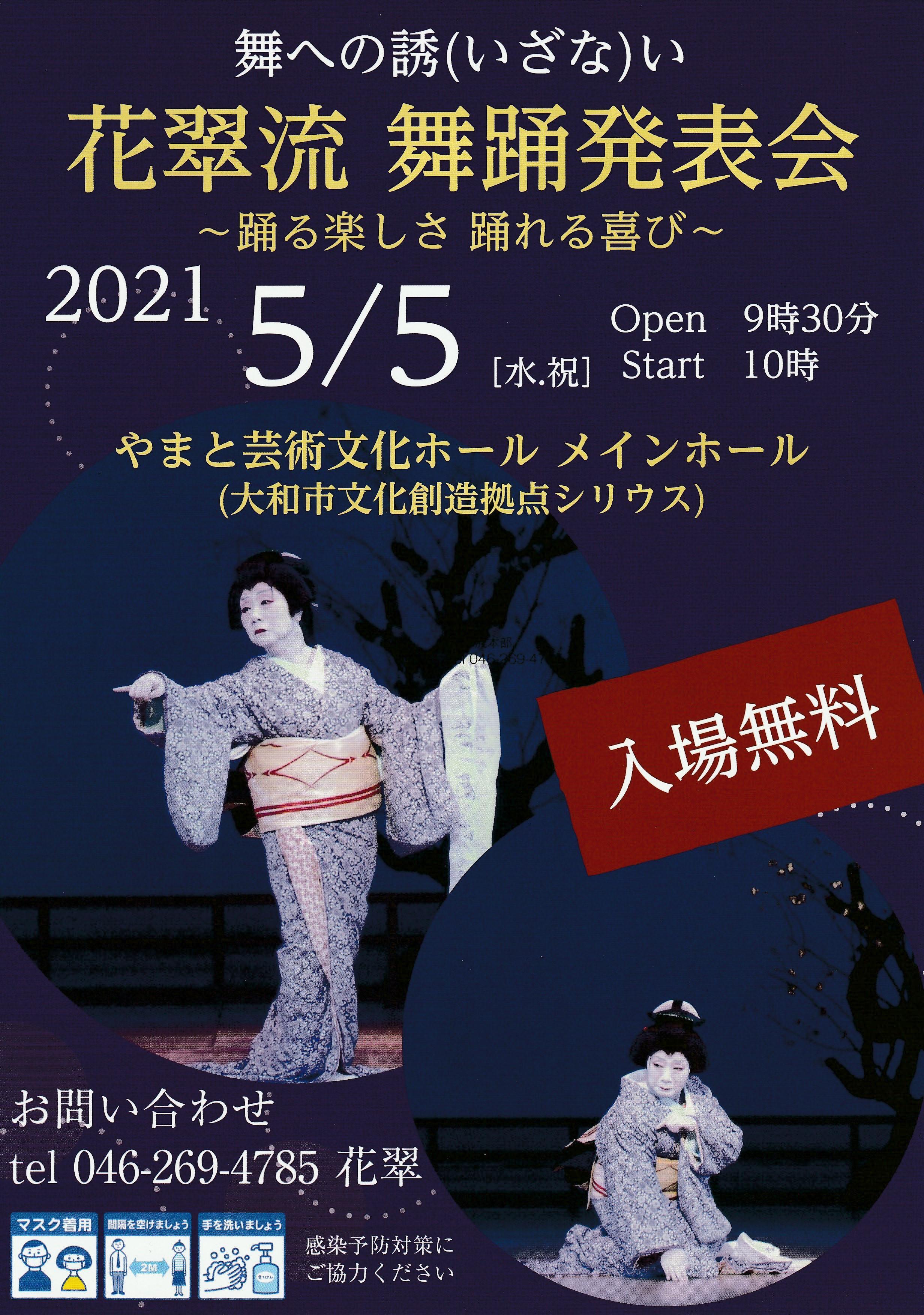 花翠流舞踊発表会「舞への誘い」