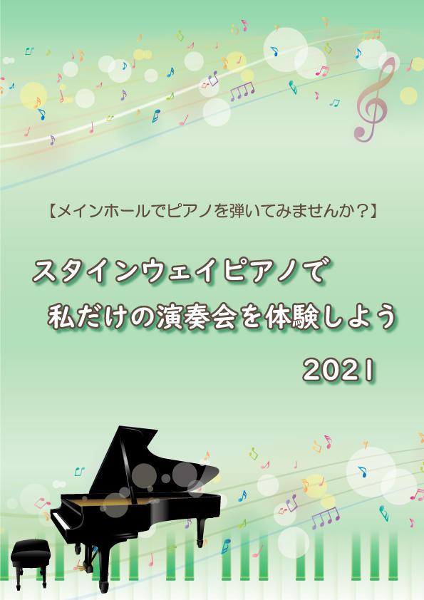 スタインウェイピアノで私だけの演奏会を体験しよう2021