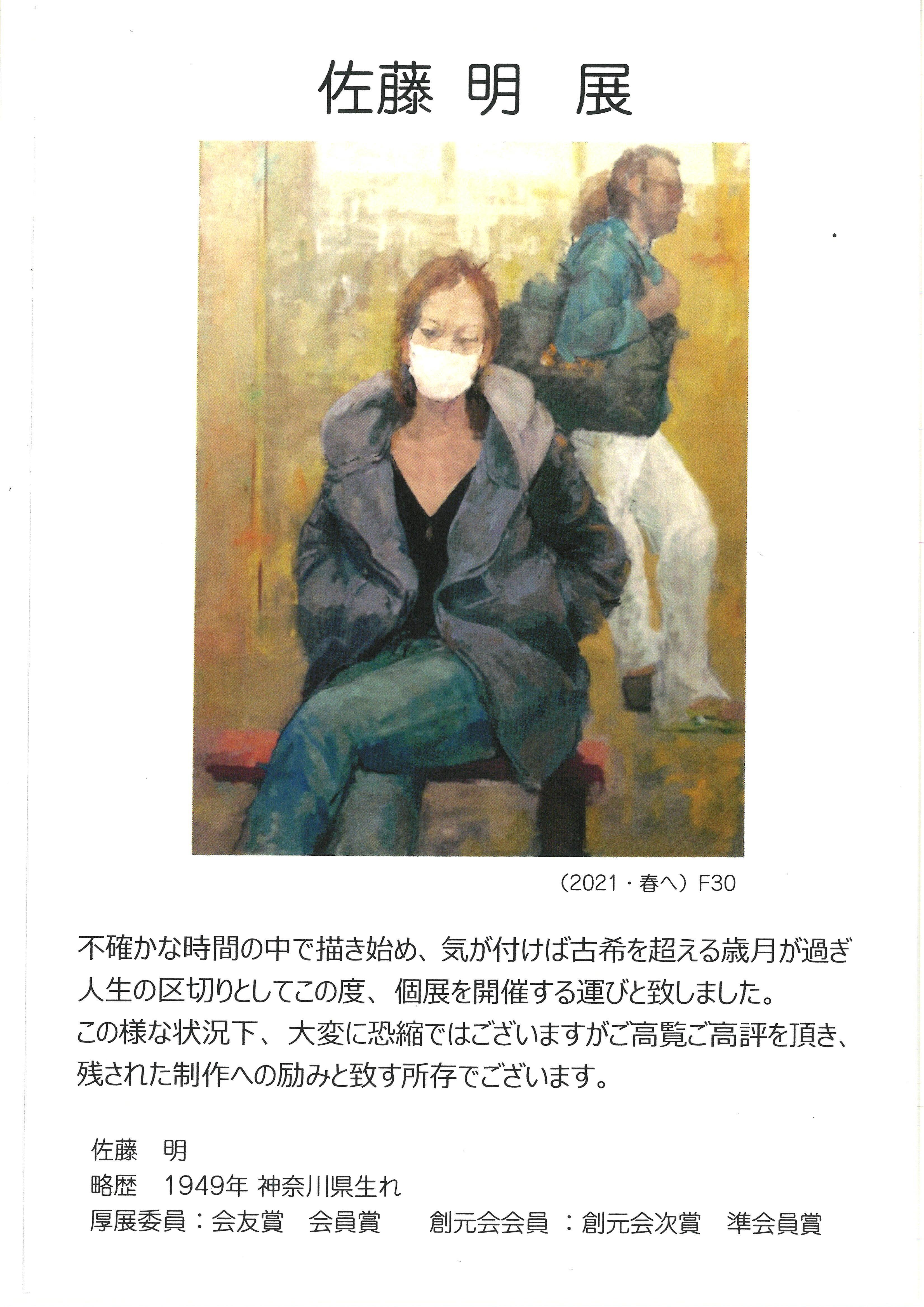 佐藤 明 油絵個展