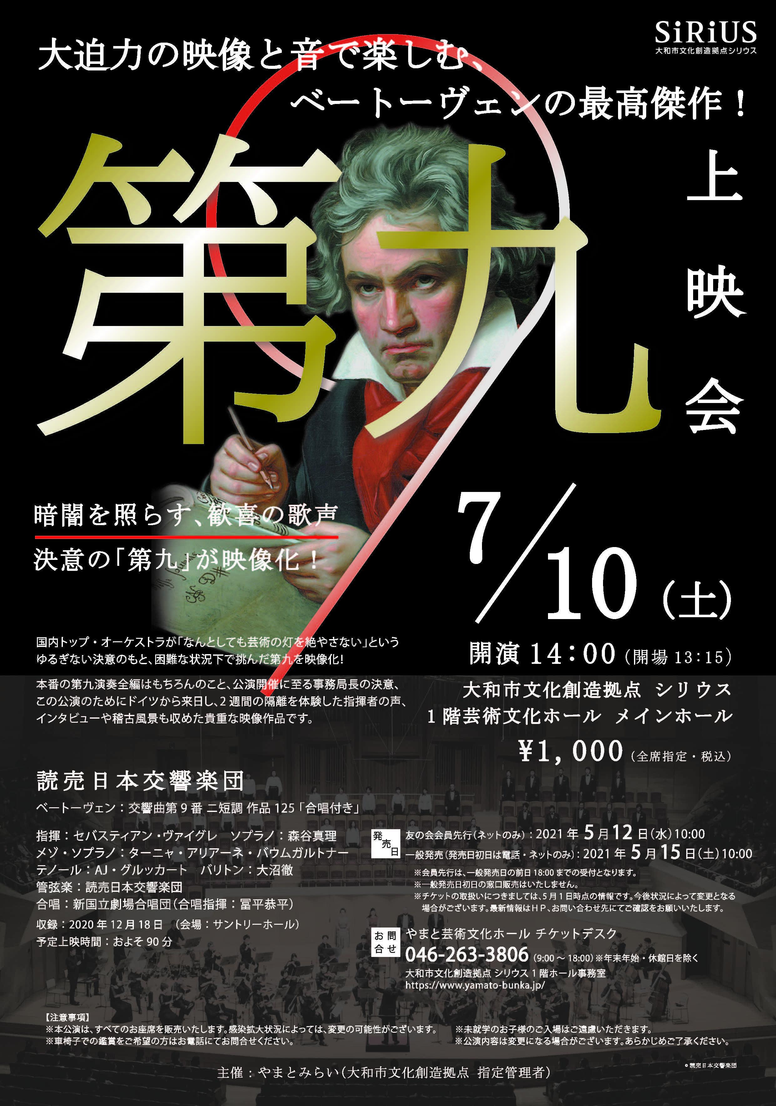 【好評発売中!】「第九」上映会