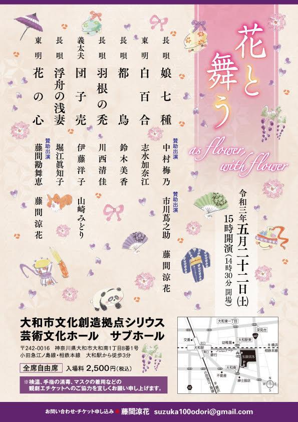 ~ 花と舞う ~as flower with flower