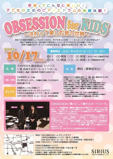 【8月21日(土)募集開始】子どものためのピアノとドラムの楽器体験!OBSESSION for KIDS ~さわって楽しむ音の世界~