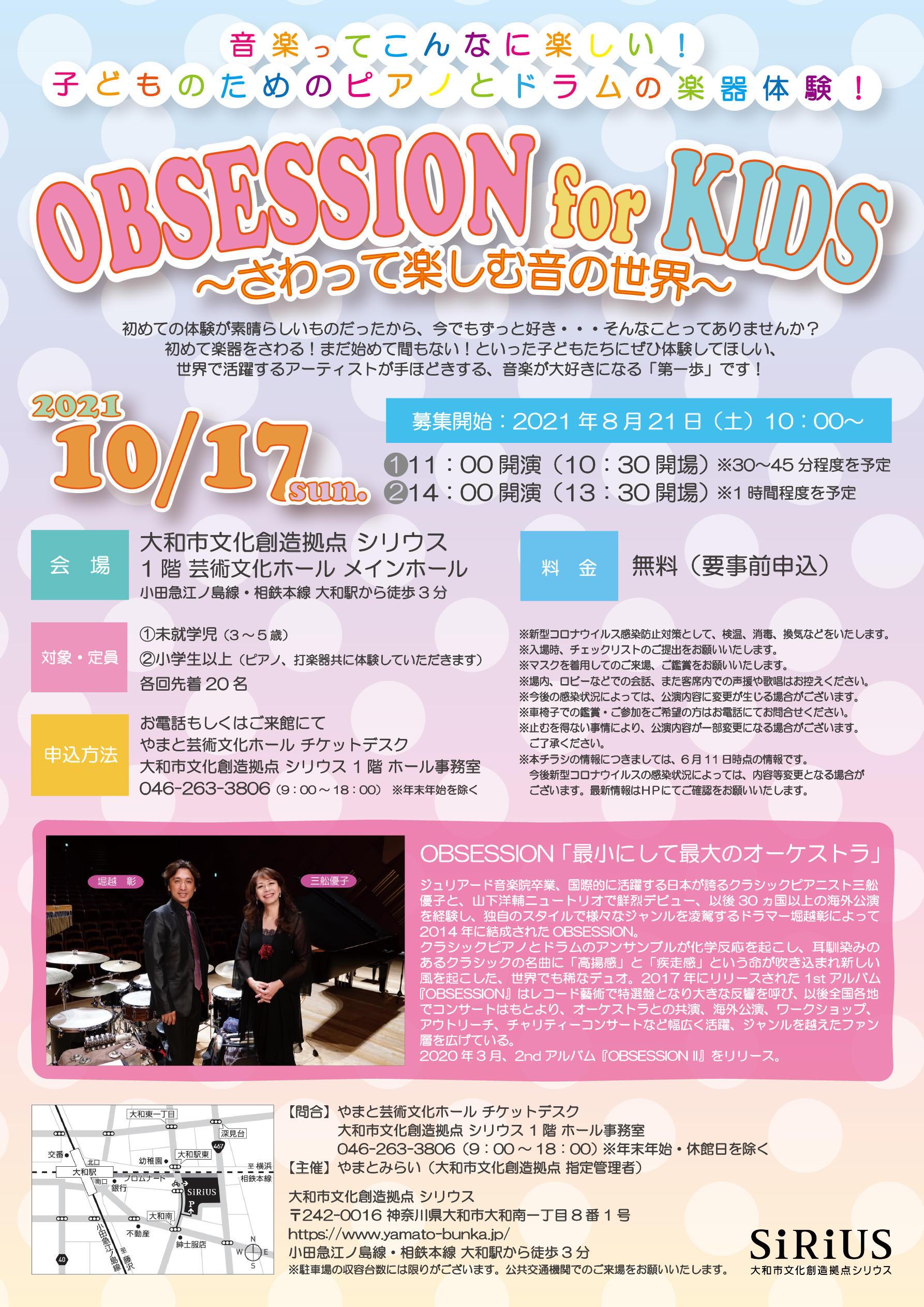 【満員御礼!】子どものためのピアノとドラムの楽器体験!OBSESSION for KIDS ~さわって楽しむ音の世界~