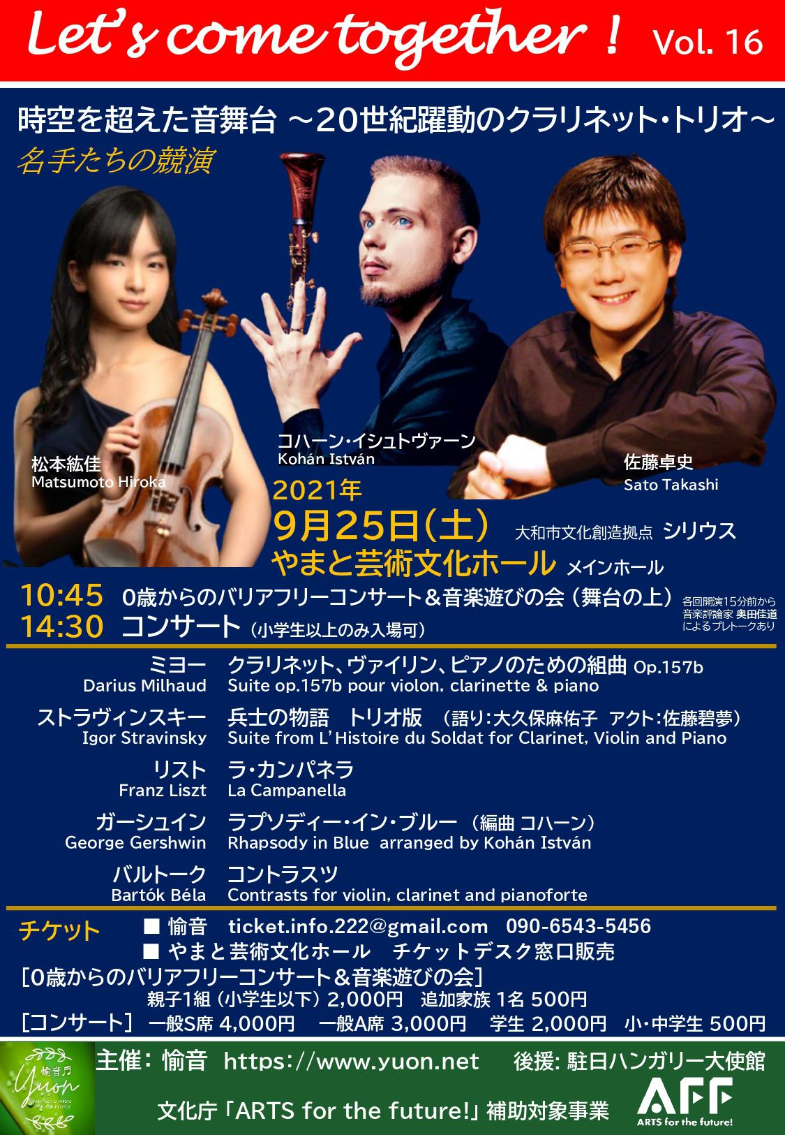 Let's come together! 第16回  時空を超えた音舞台~20世紀躍動のクラリネット・トリオ~ 名手達の共演