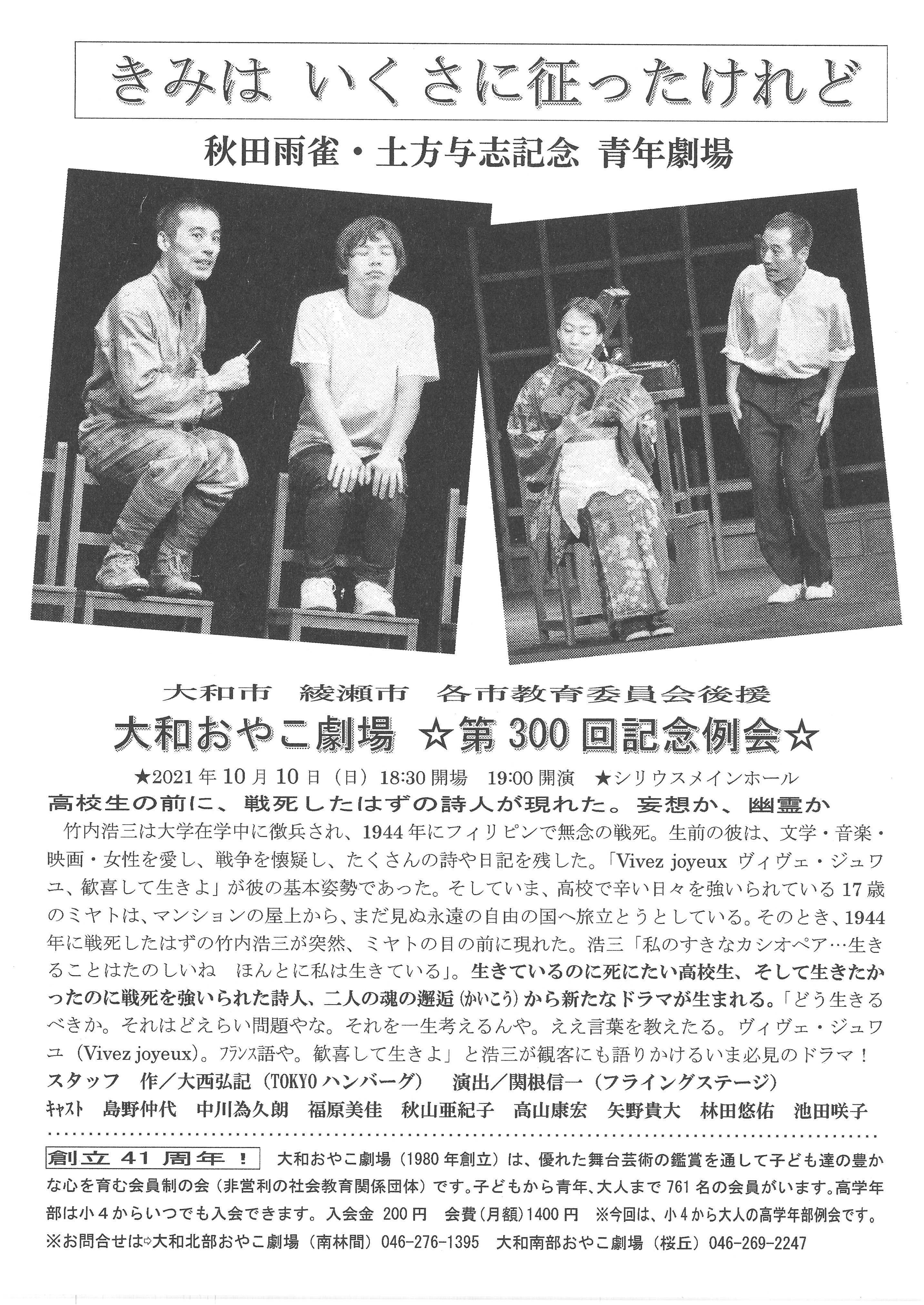大和おやこ劇場 第300回例会「きみはいくさに征ったけれど」青年劇場