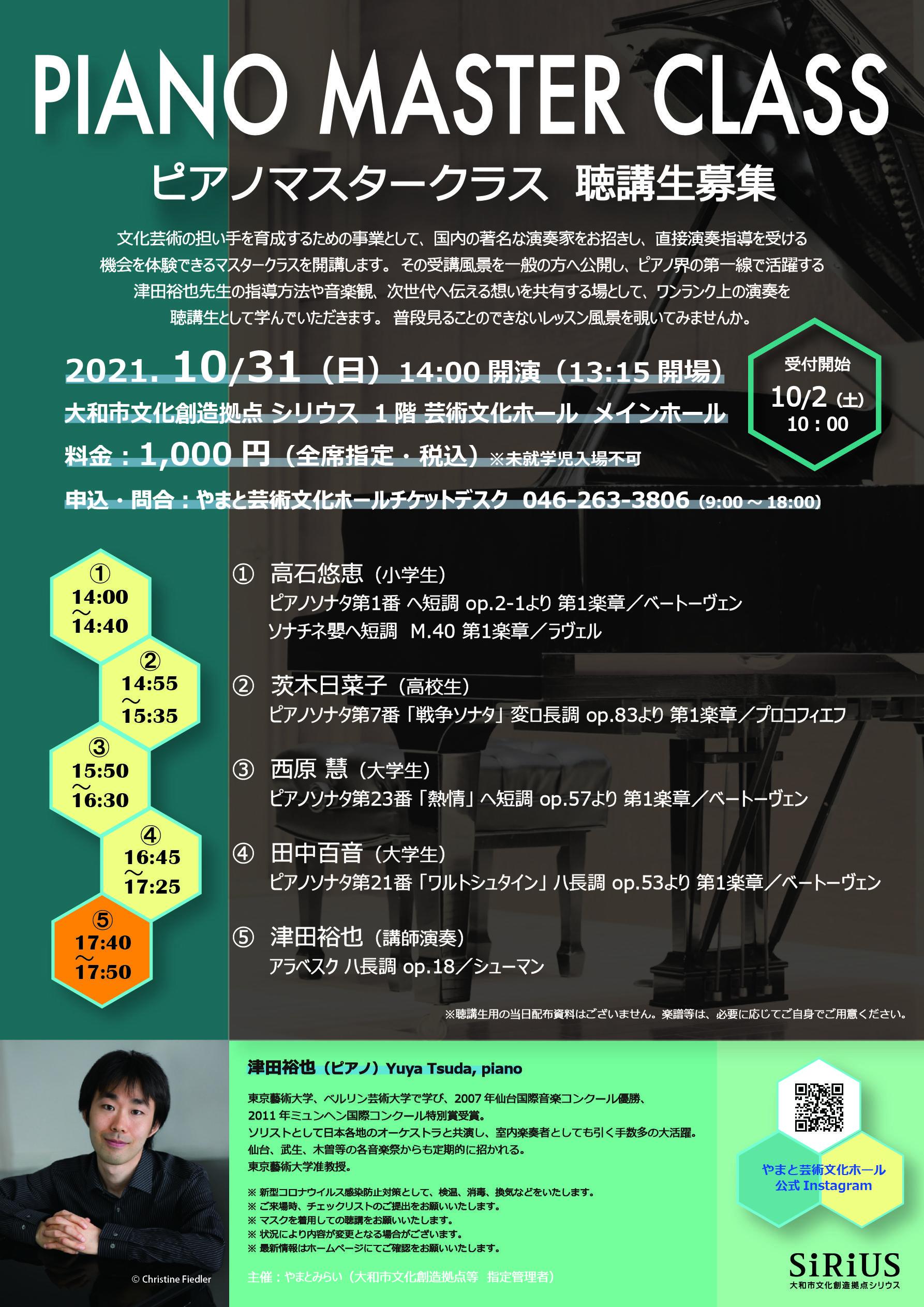 【聴講生募集!】10月2日10時~発売ピアノマスタークラス