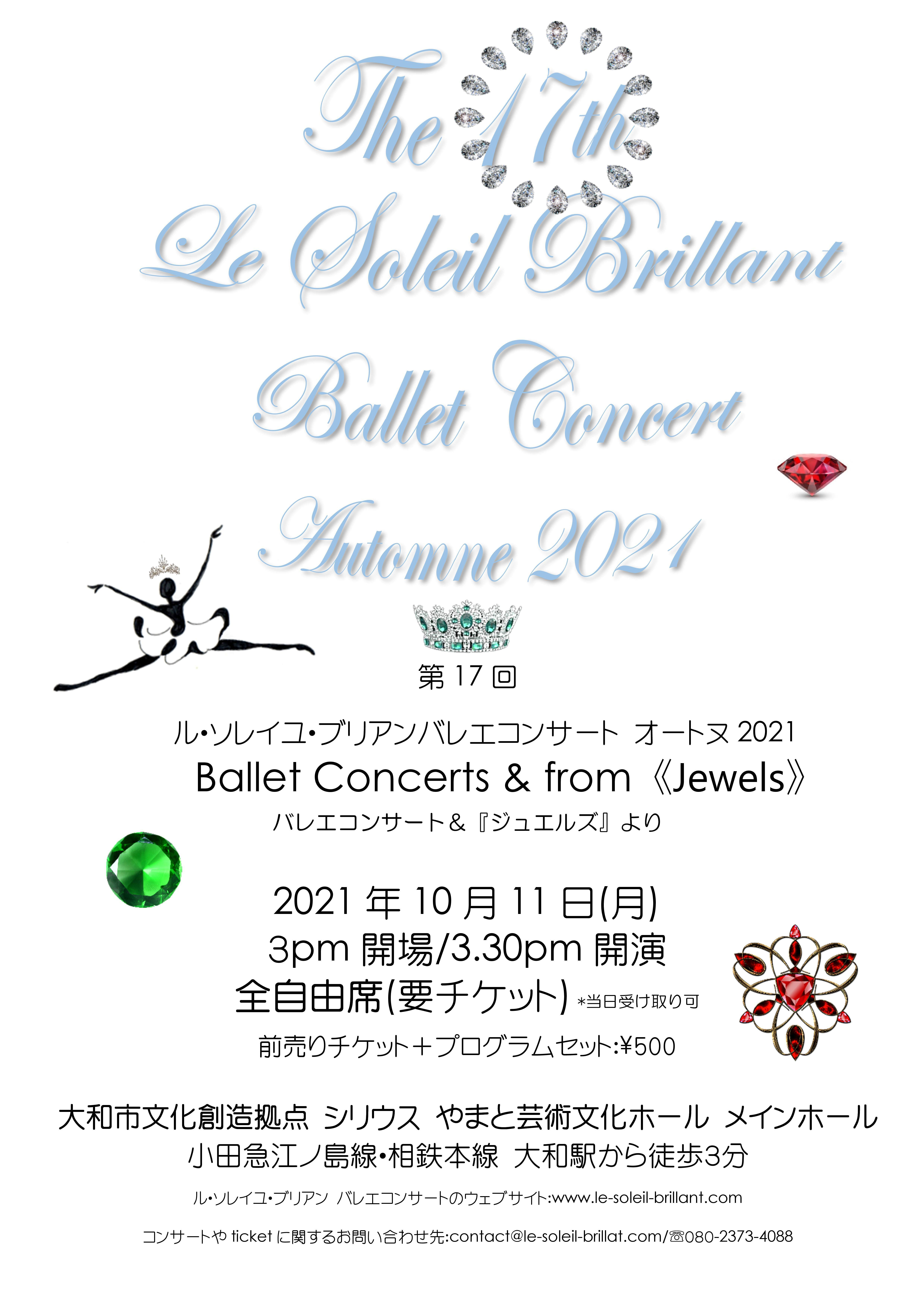 第17回 ル・ソレイユ・ブリアン バレエコンサート オートヌ2021
