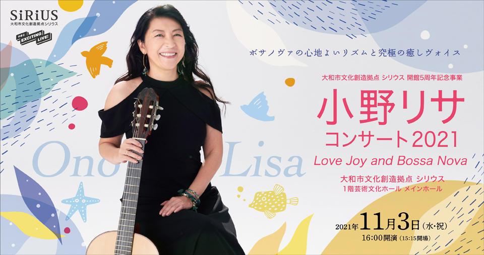 小野リサコンサート2021 Love Joy and Bossa Nova