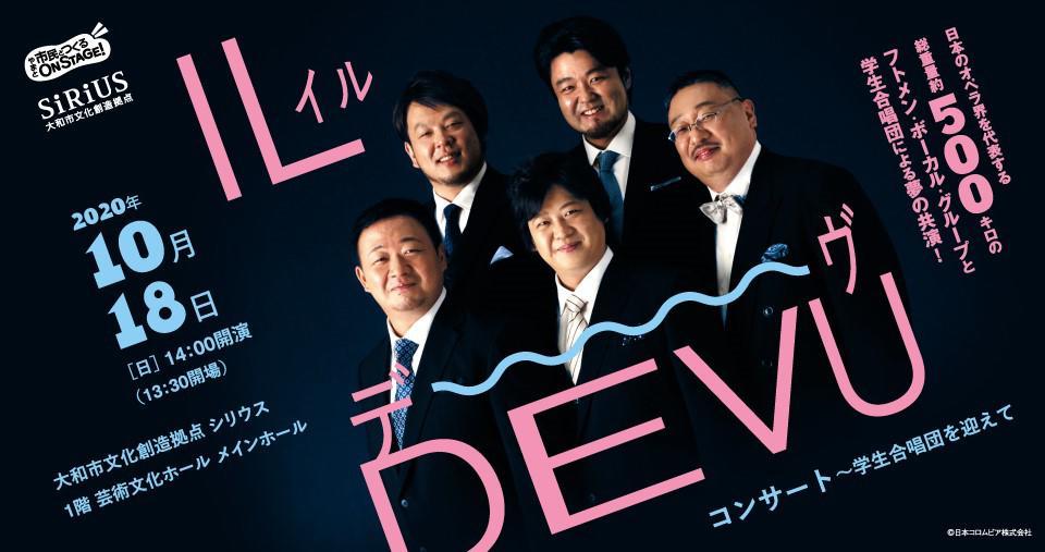 IL DEVUコンサート~学生合唱団を迎えて~