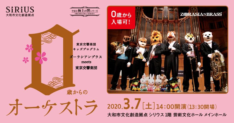 0歳からのクラシック~ズーラシアンブラス meets 東京交響楽団