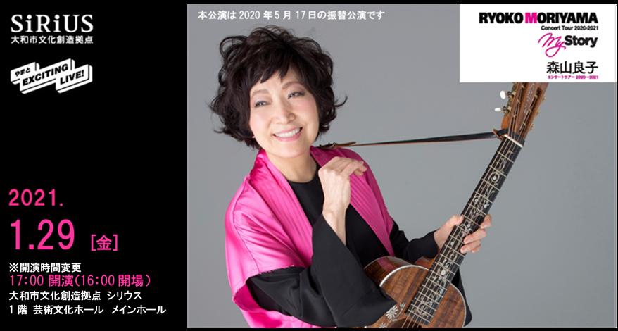 森山良子コンサートツアー2020~2021