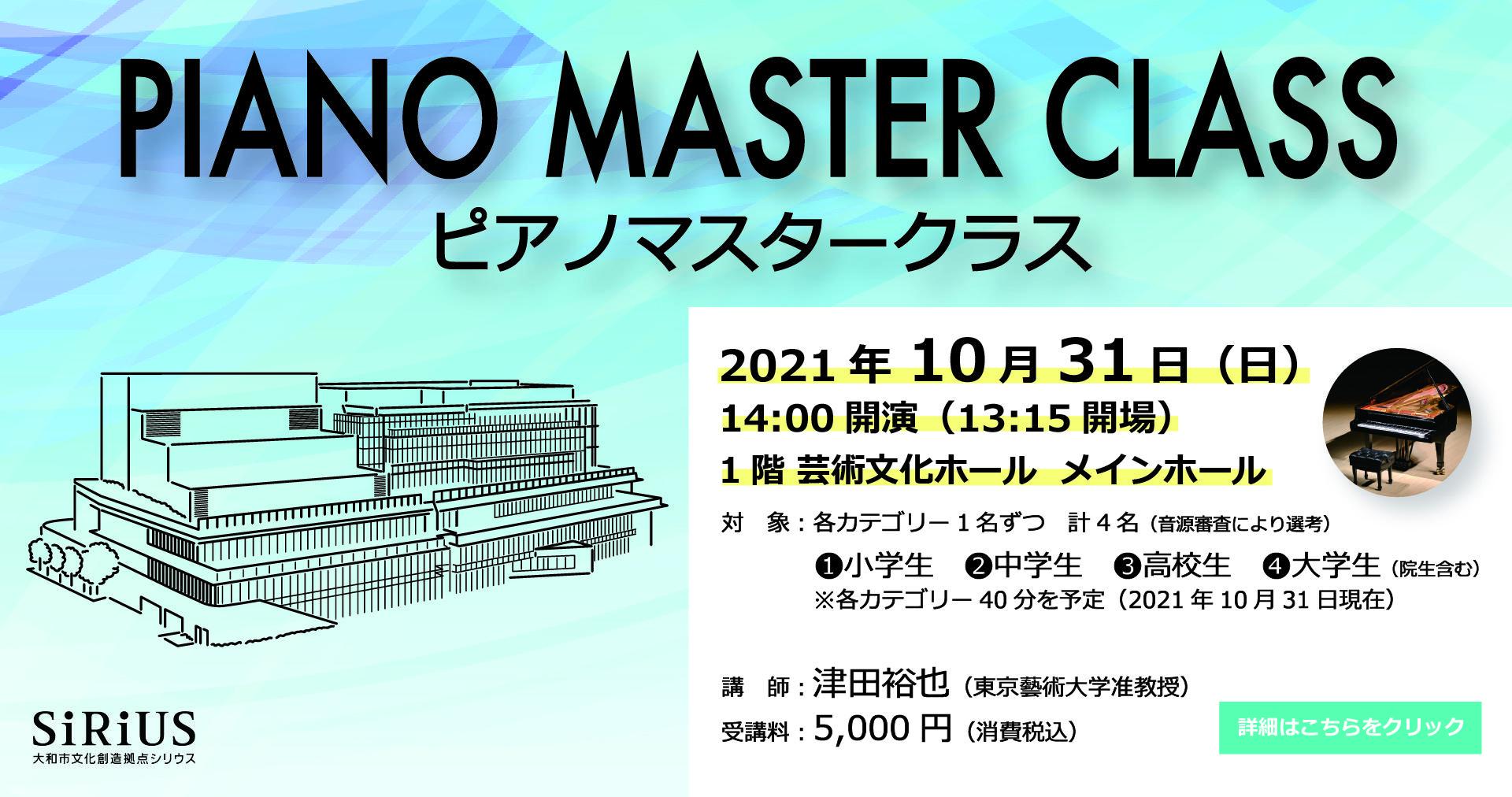 ピアノマスタークラス