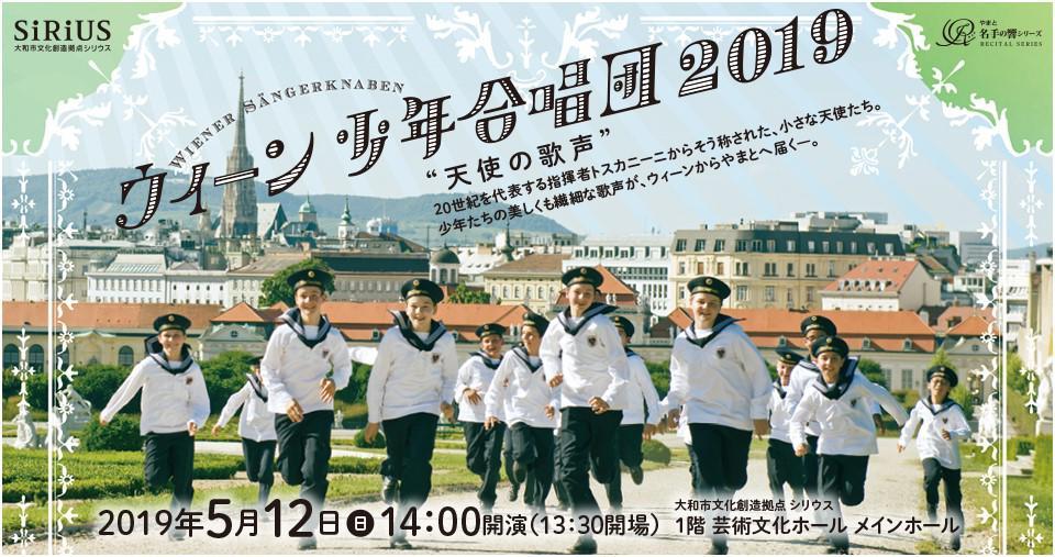 ウィーン少年合唱団2019