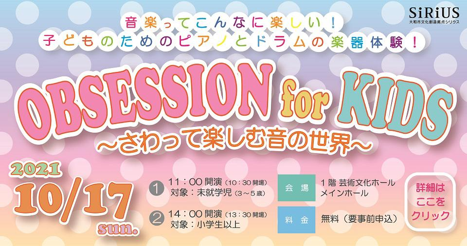 OBSESSION for KIDS ~さわって楽しむ音の世界~