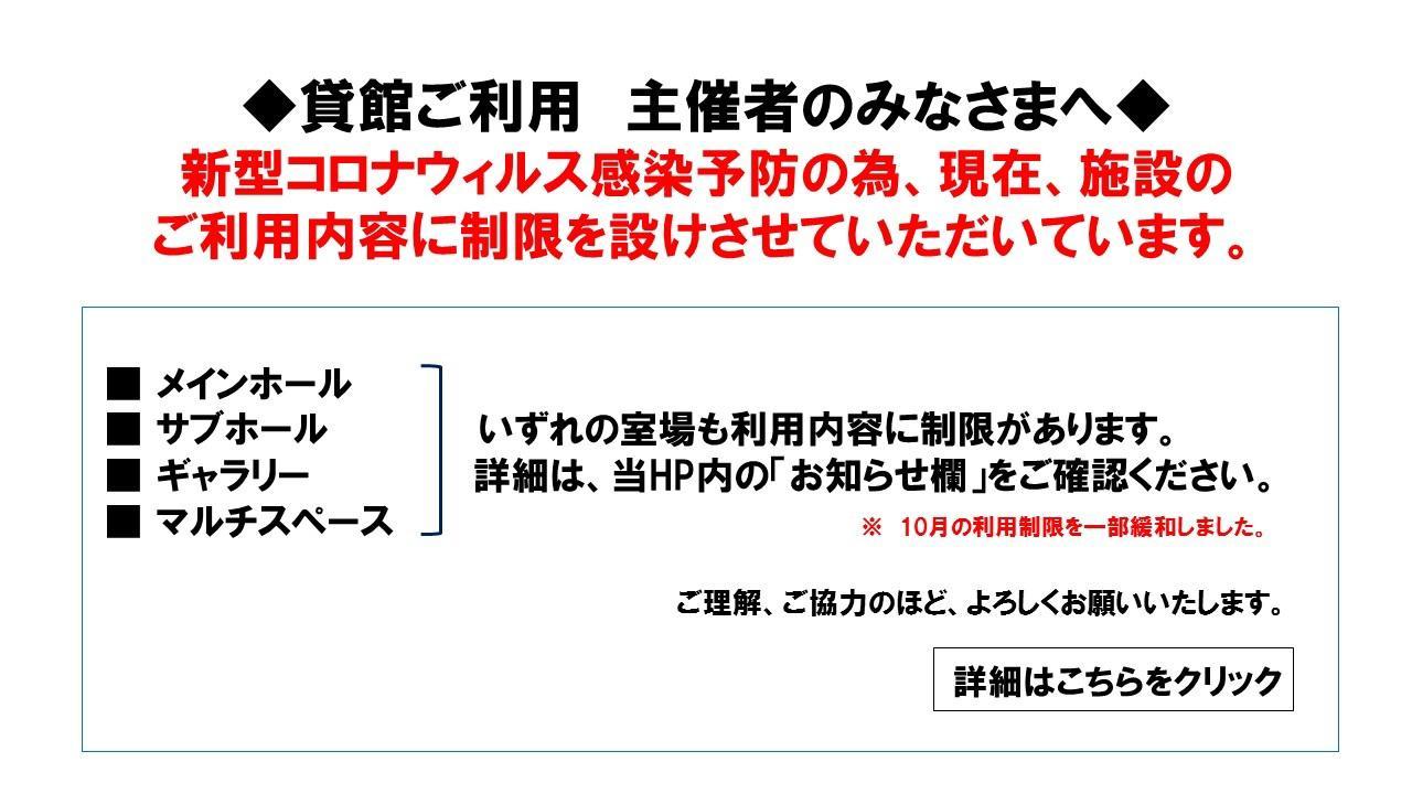 貸館利用案内(10月)