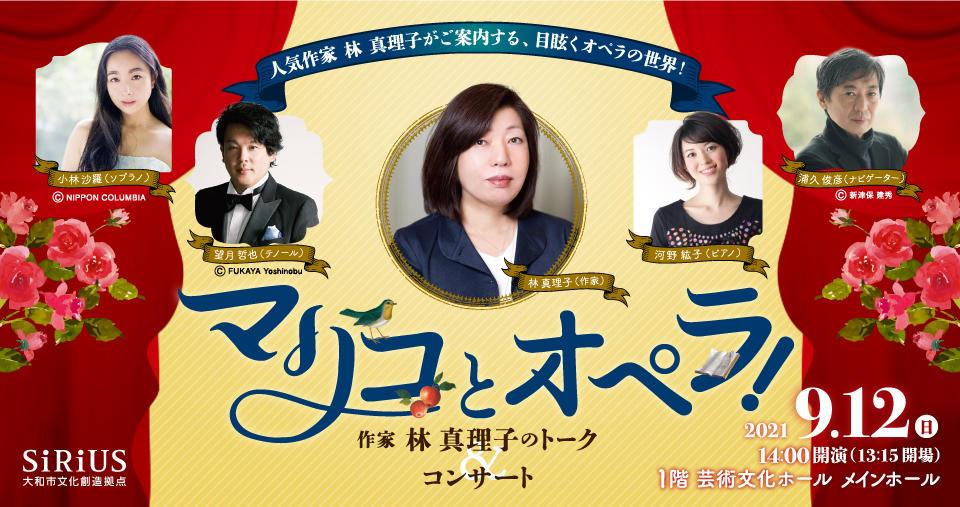 マリコとオペラ! 作家・林真理子のトーク・コンサート
