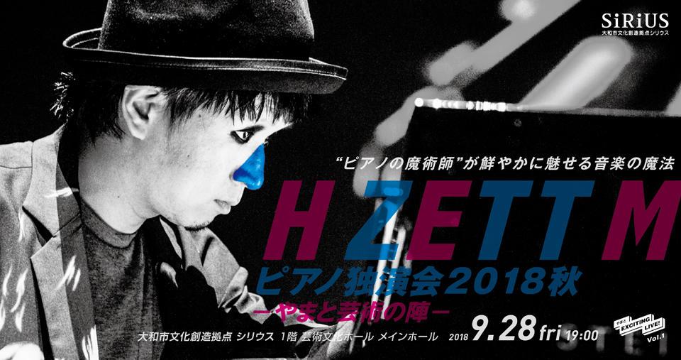 H ZETT M ピアノ独演会2018 秋 ~やまと芸術の陣~