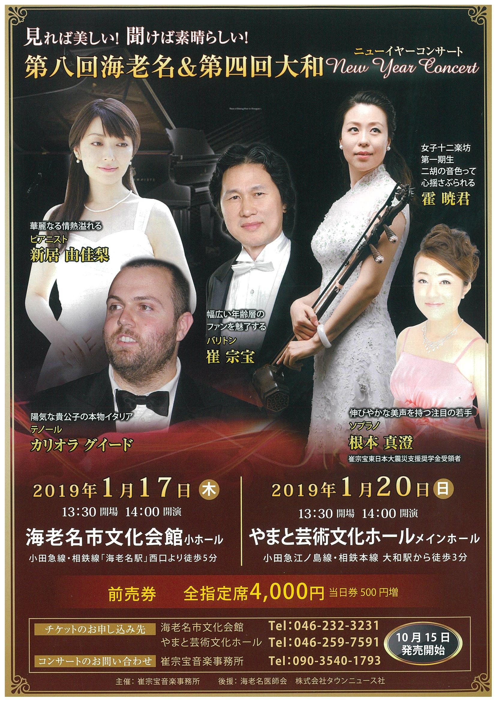 大和第四回 New Year Concert