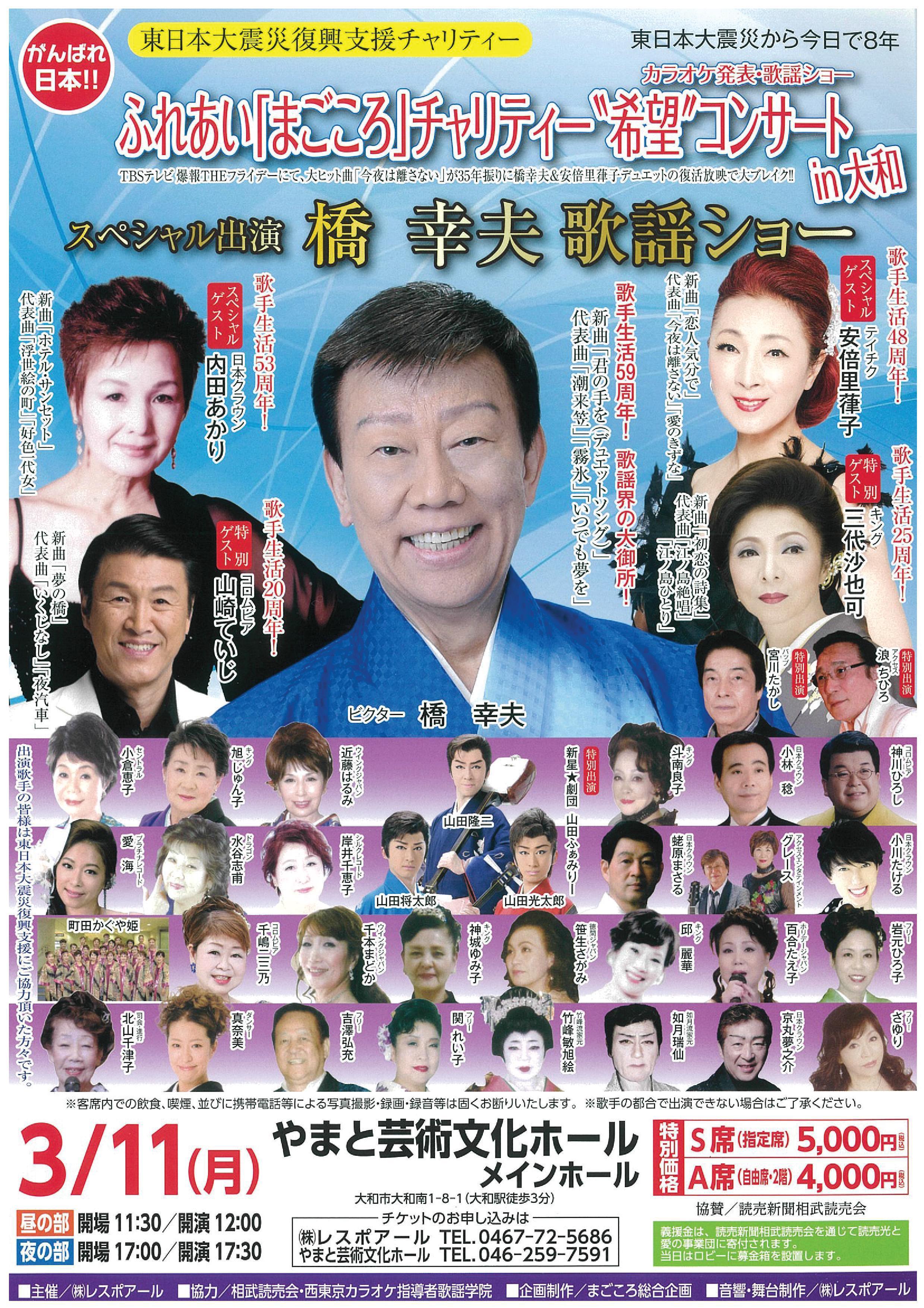 """ふれあい「まごころ」チャリティー""""希望""""コンサート橋幸夫歌謡ショー"""