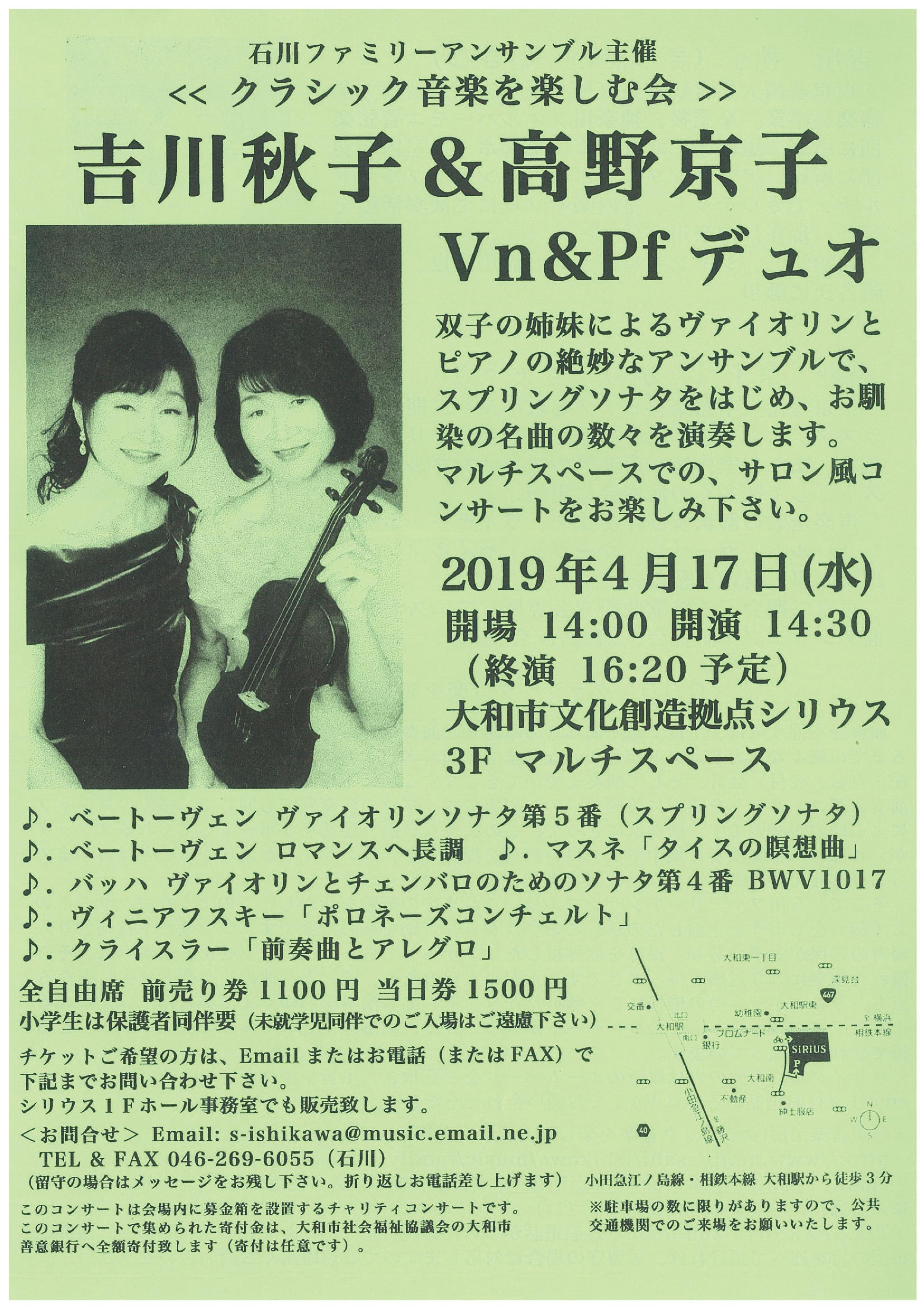 吉川秋子&高野京子 Vn&Pf デュオ