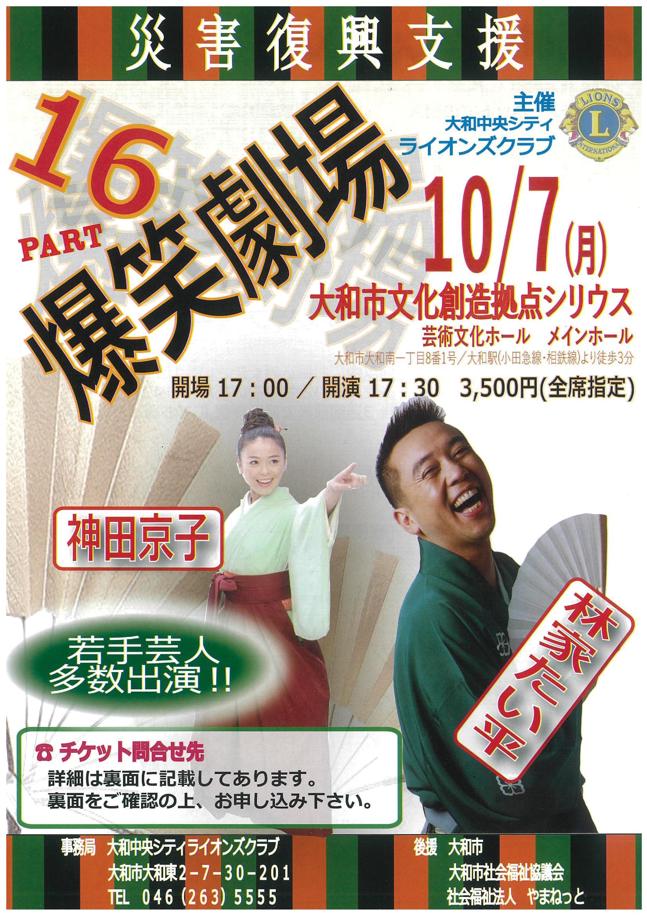 爆笑劇場 PART16