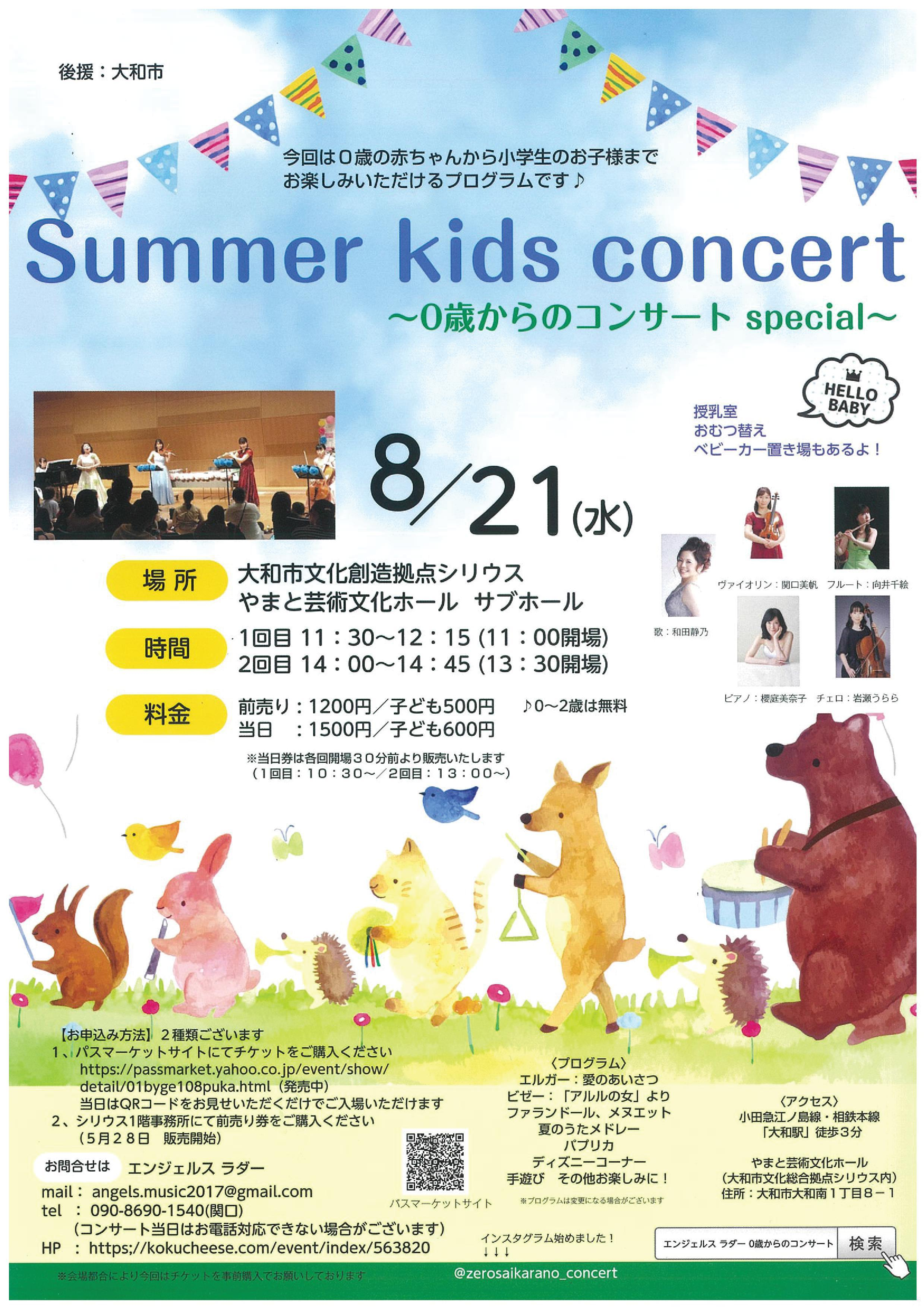 Summer kids concert ~0歳からのコンサート special~