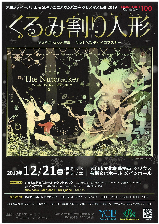 大和シティーバレエ・SBAジュニアカンパニークリスマス公演2019 「くるみ割り人形」