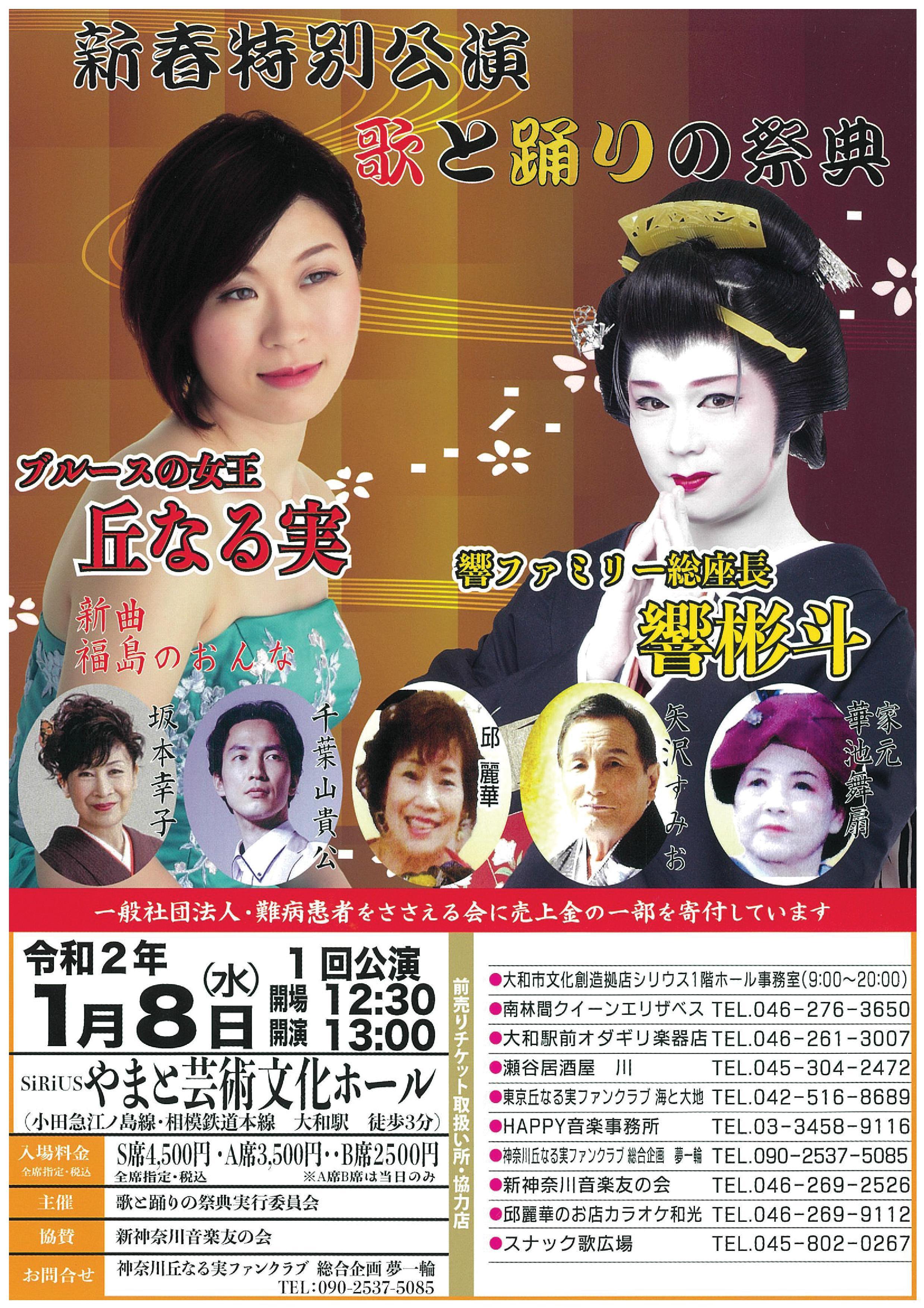 新春特別公演 歌と踊りのショー