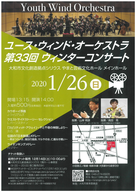 ユース・ウィンド・オーケストラ第33回 ウィンターコンサート