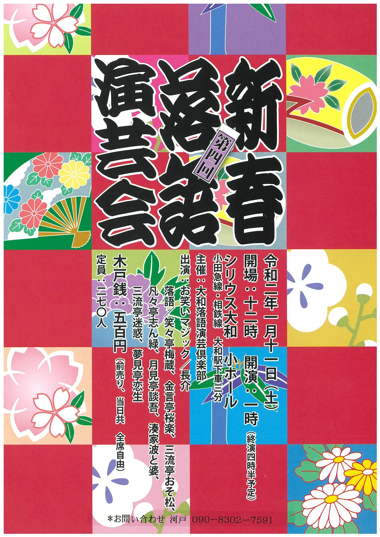第四回 新春落語演芸会