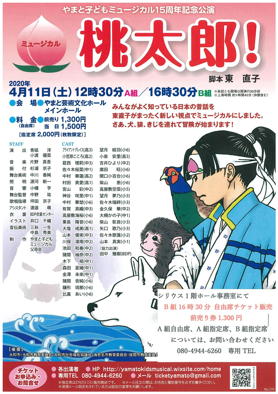 やまと子どもミュージカル15周年記念公演 「桃太郎!」