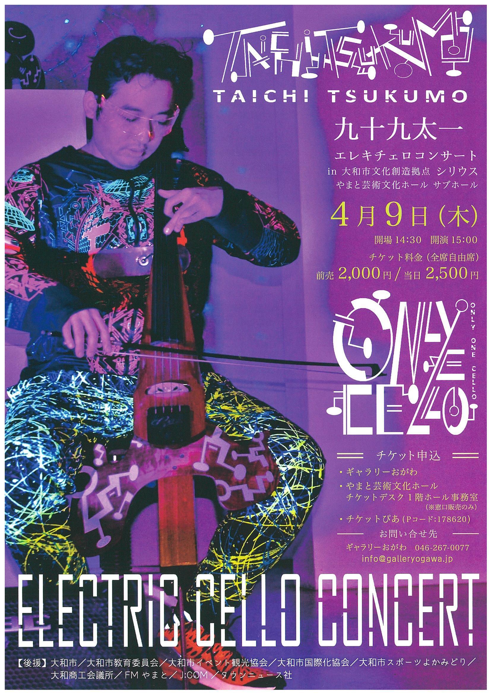 九十九太一 エレキチェロコンサート
