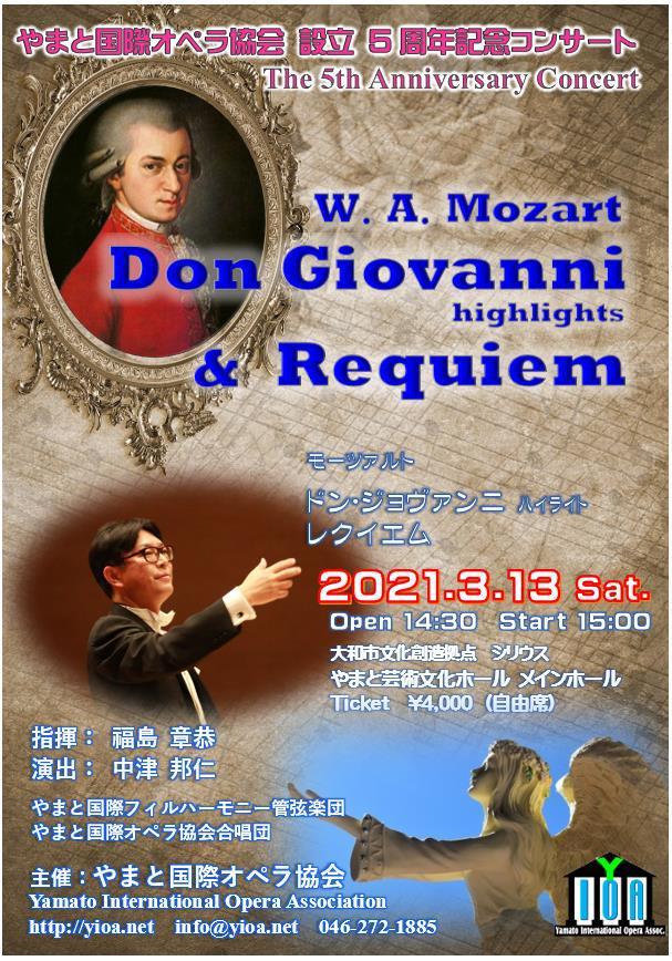 やまと国際オペラ協会 設立5周年記念コンサートDon Giovanni (highlights) & Requiem