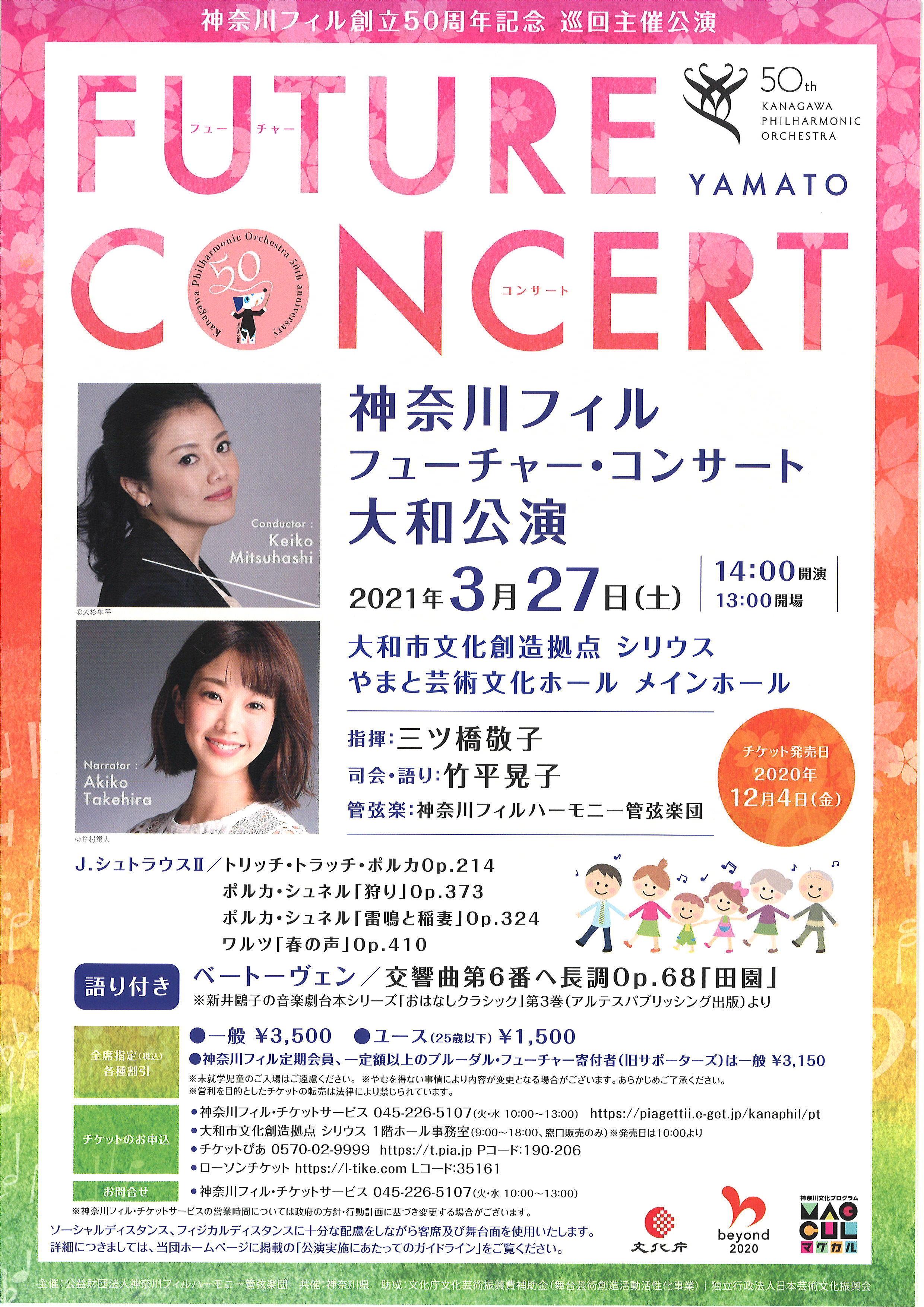 神奈川フィル フューチャー・コンサート大和公演