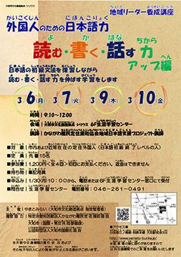 地域リーダー養成講座「外国人のための日本語力~読む・書く・話す力アップ編」(全4回)