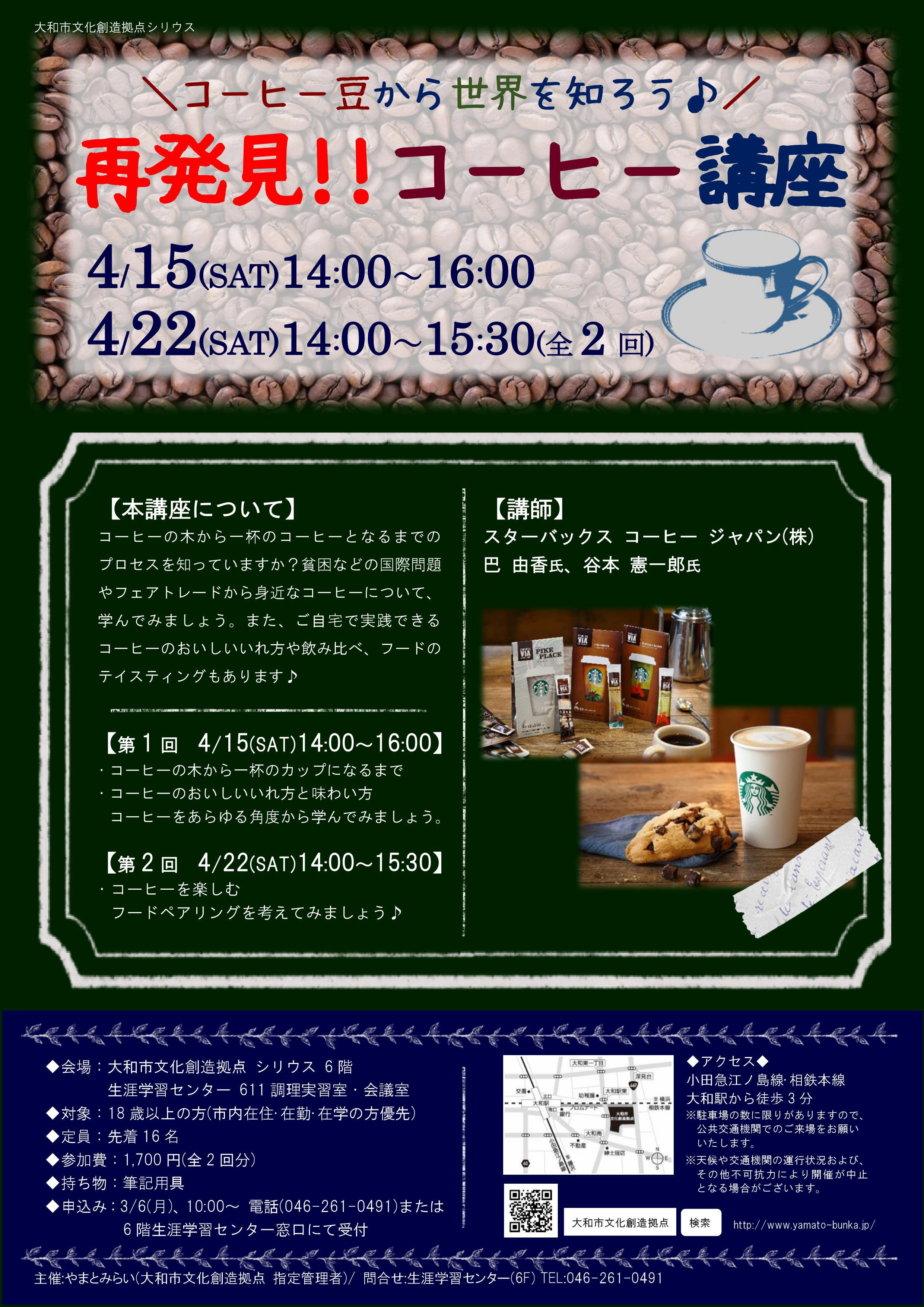 コーヒー豆から世界を知ろう♪再発見!!コーヒー講座