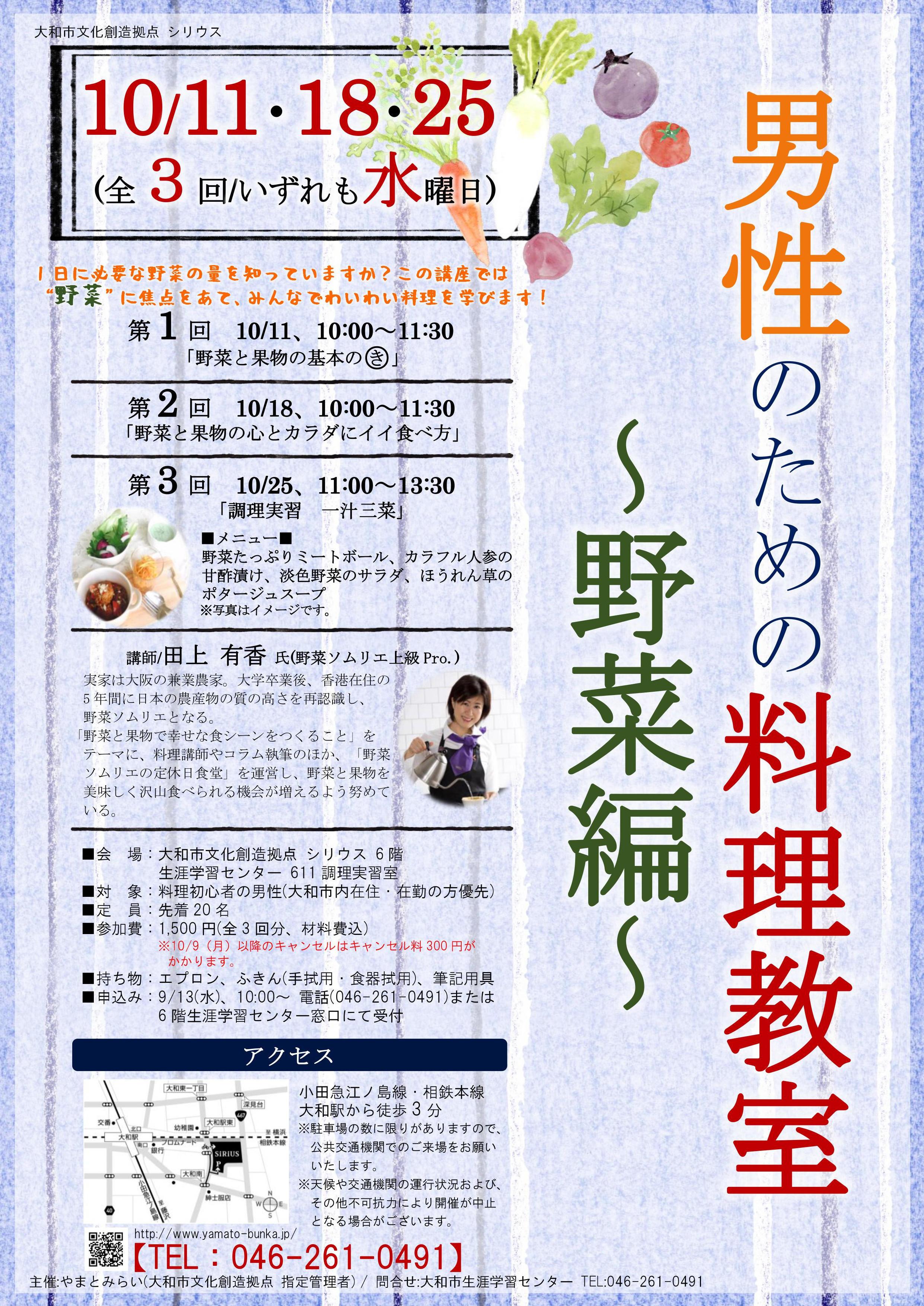 《募集終了》男性のための料理教室~野菜編~