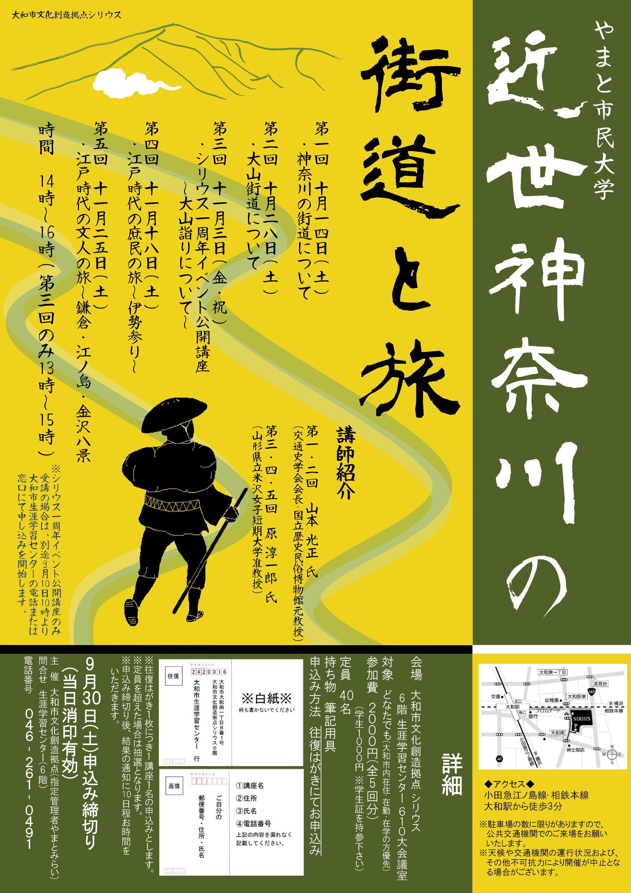 《募集終了》近世神奈川の街道と旅
