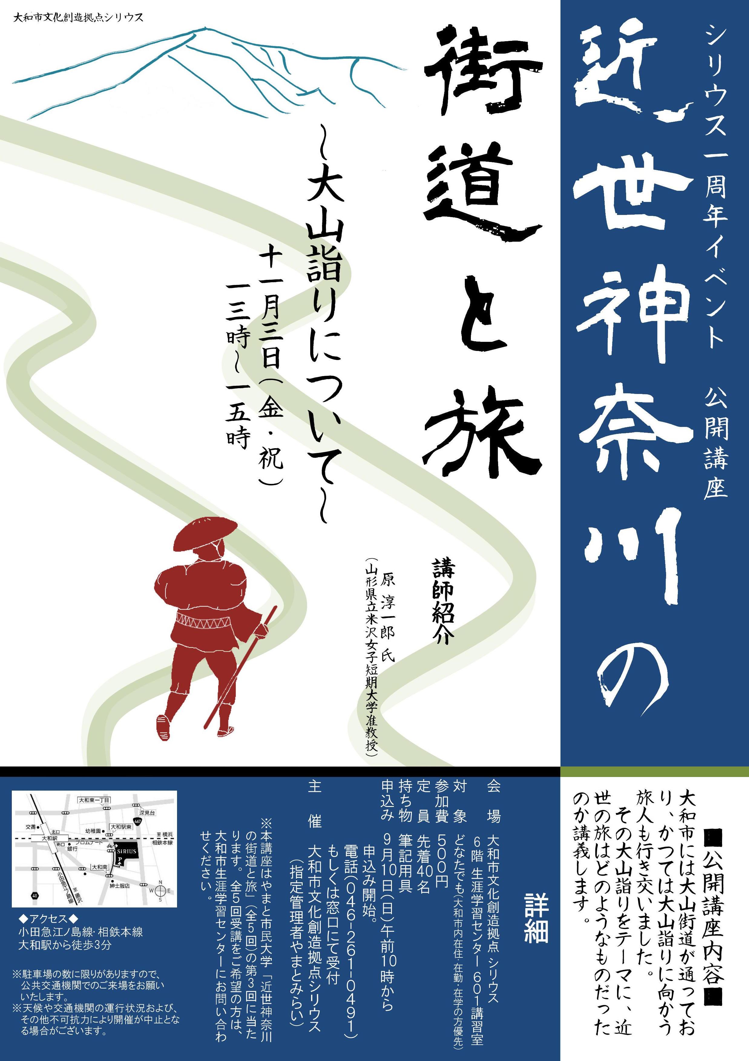 《募集終了》シリウス一周年イベント 公開講座近世神奈川の街道と旅~大山詣りについて~
