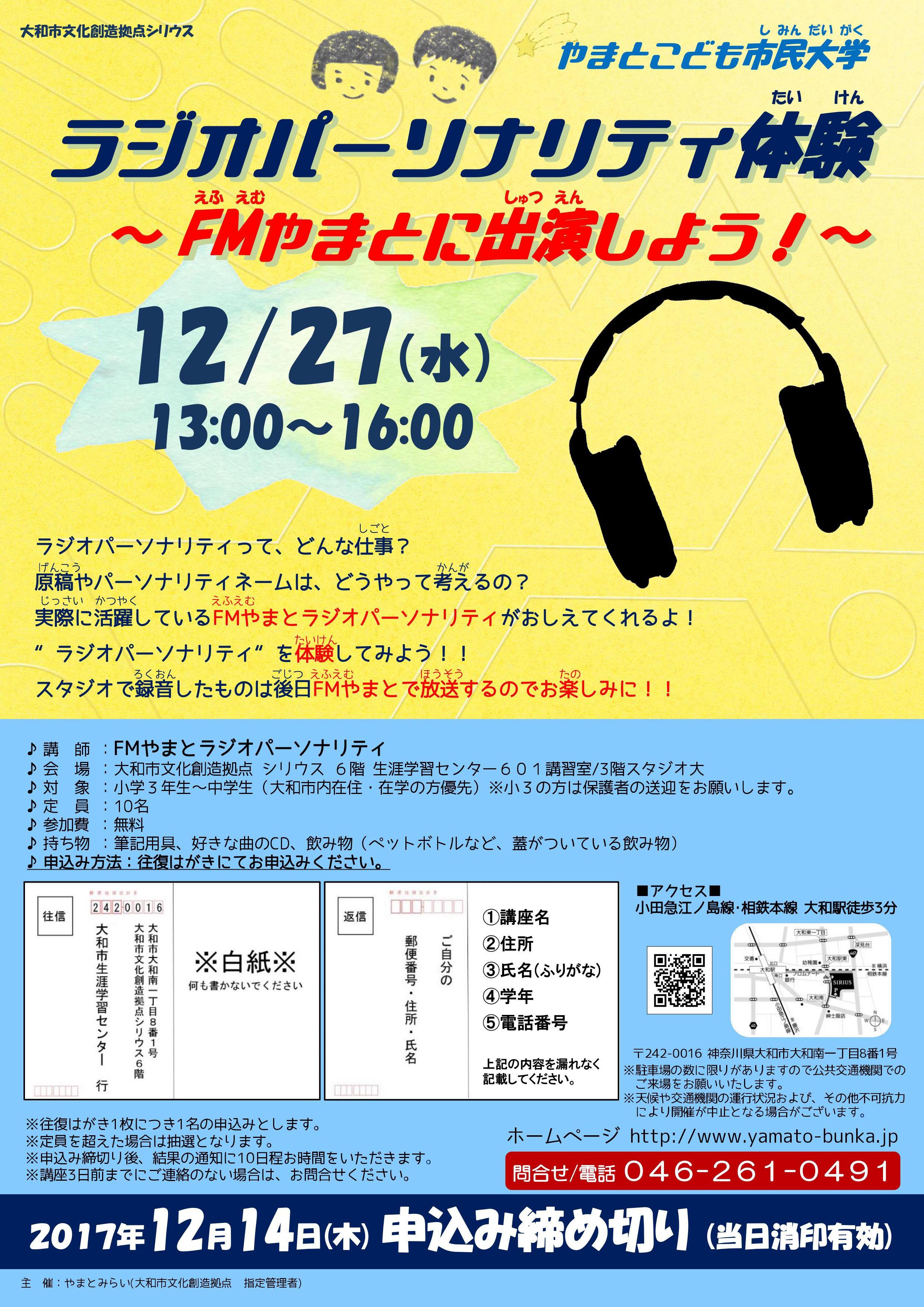 やまとこども市民大学 ラジオパーソナリティ体験~FMやまとに出演しよう!~