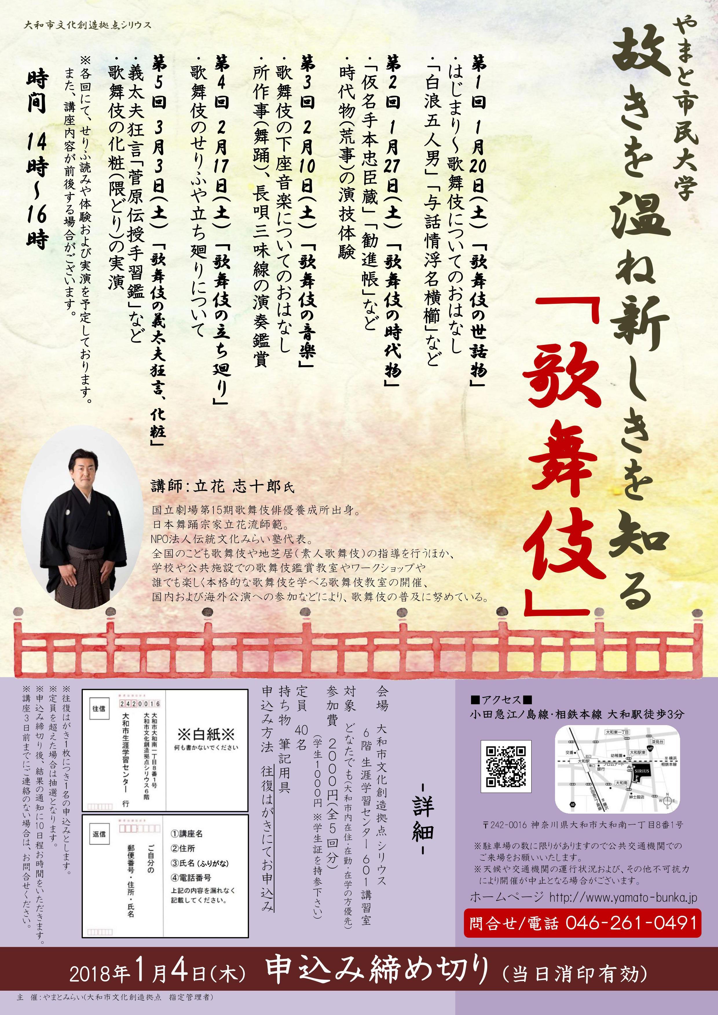 《募集終了》やまと市民大学 故きを温ね新しきを知る 「歌舞伎」